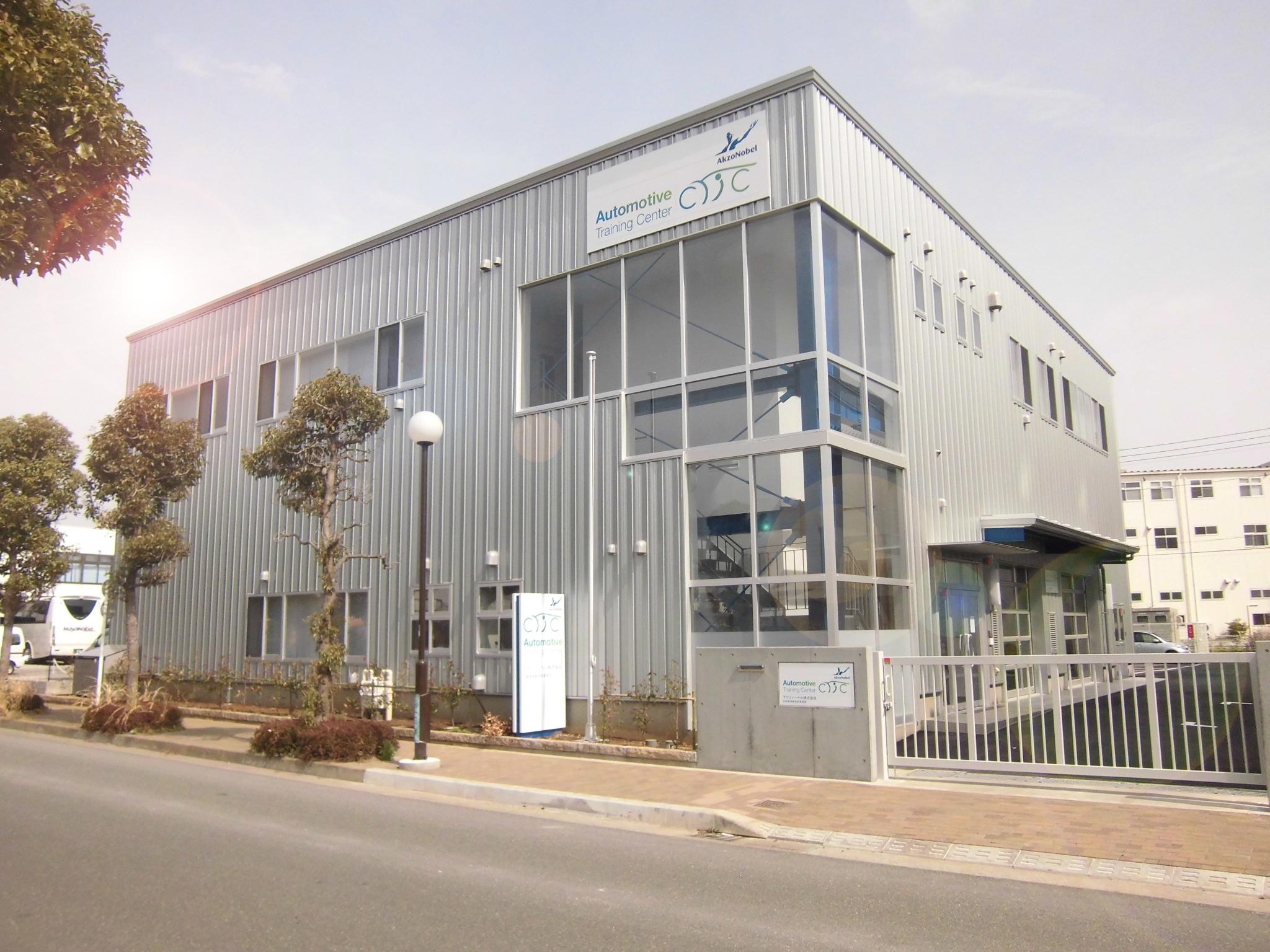 アクゾノーベル オートモーティブトレーニングセンター