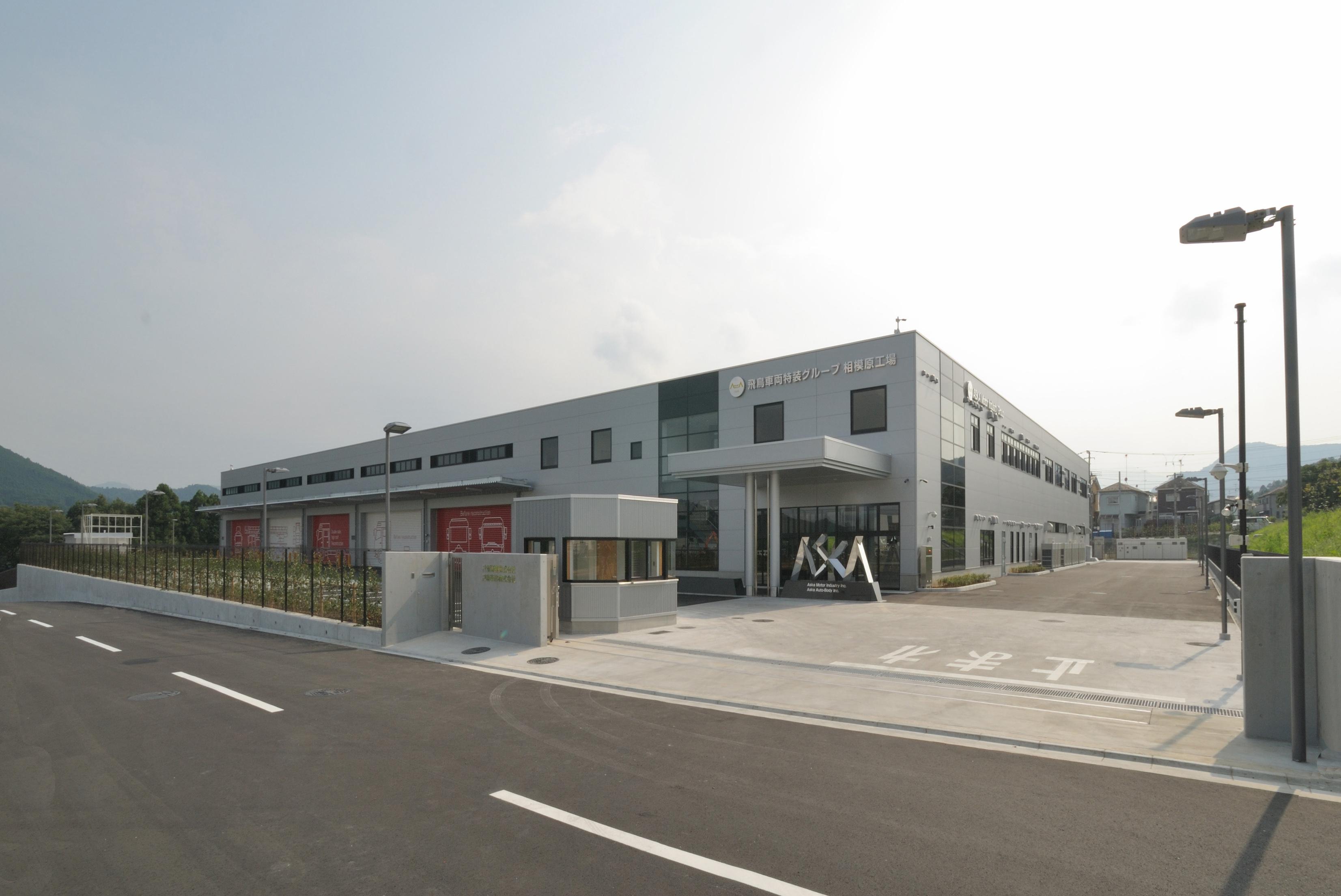 飛鳥管理(株)相模原特殊車輌組立工場