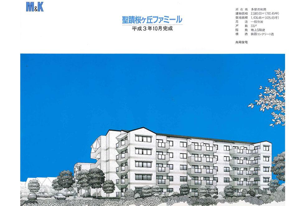 聖蹟桜ヶ丘ファミール