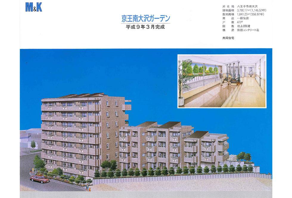 京王南大沢ガーデン
